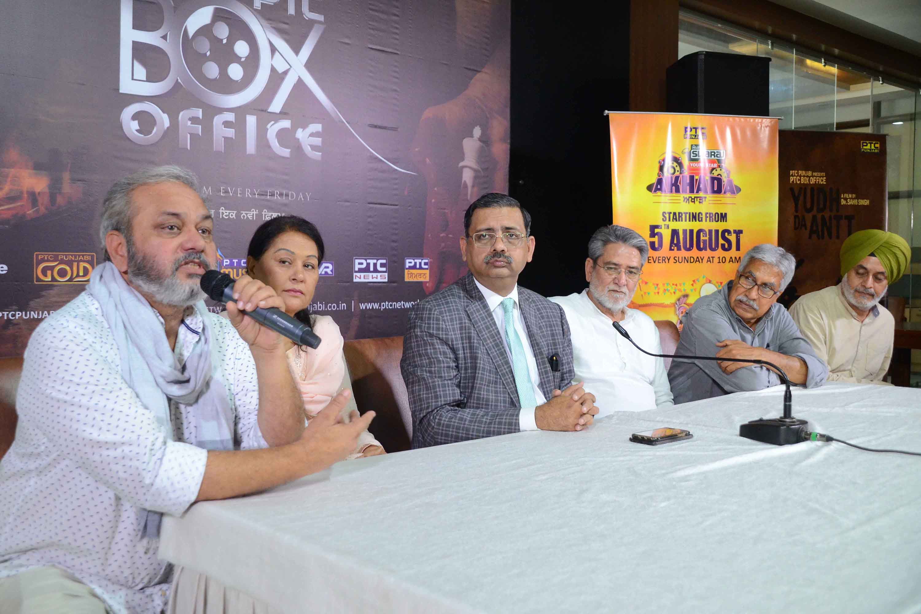PTC PUNJABI PTC BOX OFFICE