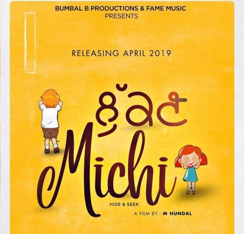 Upcoming movie 'Lukan Michi' will have the colours of relations with a spice of satire