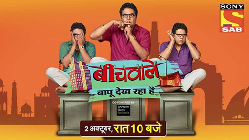 Sony SAB Beechwale Pictures