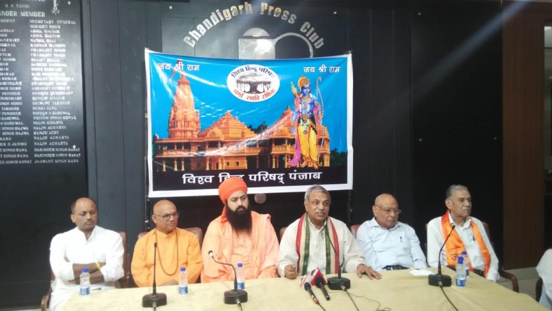 Ram Janambhoomi Ayodhya