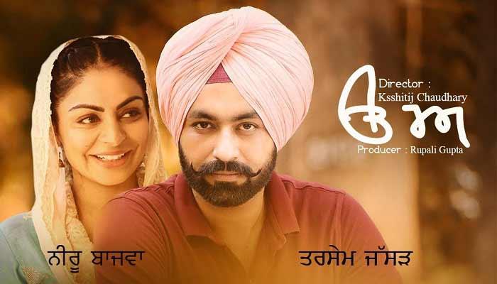 Punjabi Movie Uda Aida