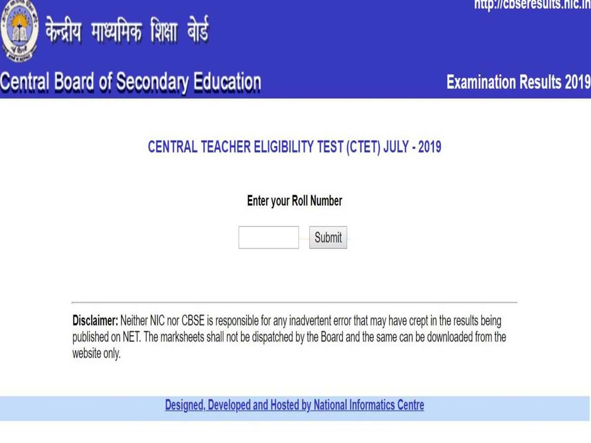 CBSE CTET Result 2019 Released at cbseresults.nic.in; Check CTET July Exam Cut Off Marks Merit List