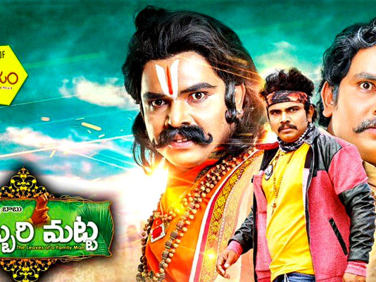Kobbari Matta Movie Review - a good time-pass Entertainer