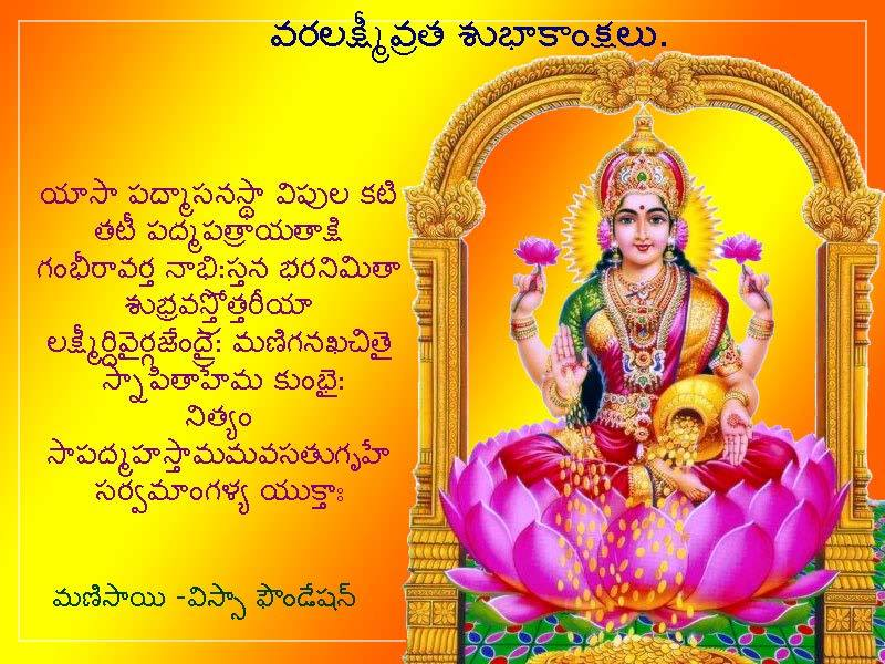 Happy Varalakshmi Vratham 2019 Wishes SMS Messages Pooja Matra Images Video & Photos