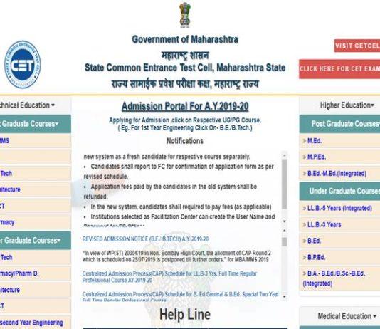 MH CET CAP Round III Provisional Allotment