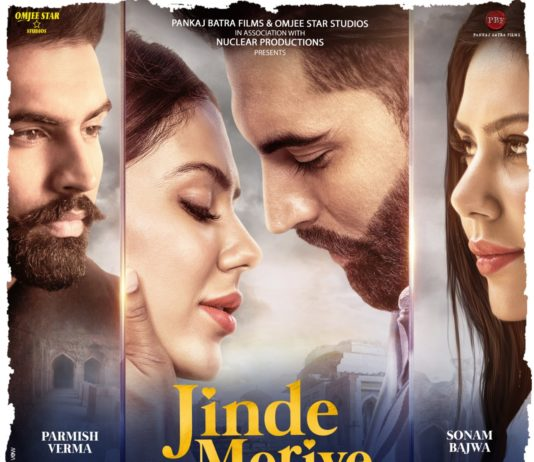 "Punjabi Cinema is welcoming New Year with a big bash titled – ""Jinde Meriye"""