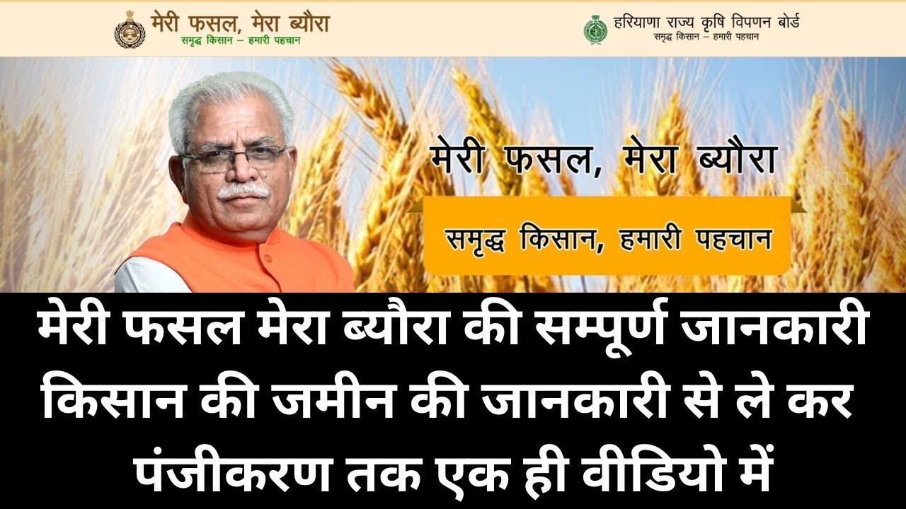Last date for farmers' registration under the 'Meri Fasal Mera Byora' scheme sxtended till 31st Aug