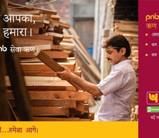 Punjab National Bank celebrates National Small Industry Day: