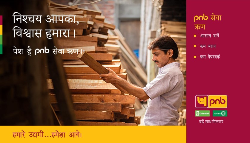 Punjab National Bank celebrates National Small Industry Day:
