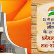 Haryana will celebrate the 'Haryana Veer Evam Shaheedi Diwas' on Sept 23rd