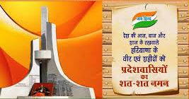 Haryana will celebrate the 'Haryana Veer Evam Shaheedi Diwas' on Sept 23rd