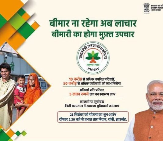 Haryana's Ayushman Bharat has a bagfull of achievements in its 2 years feat