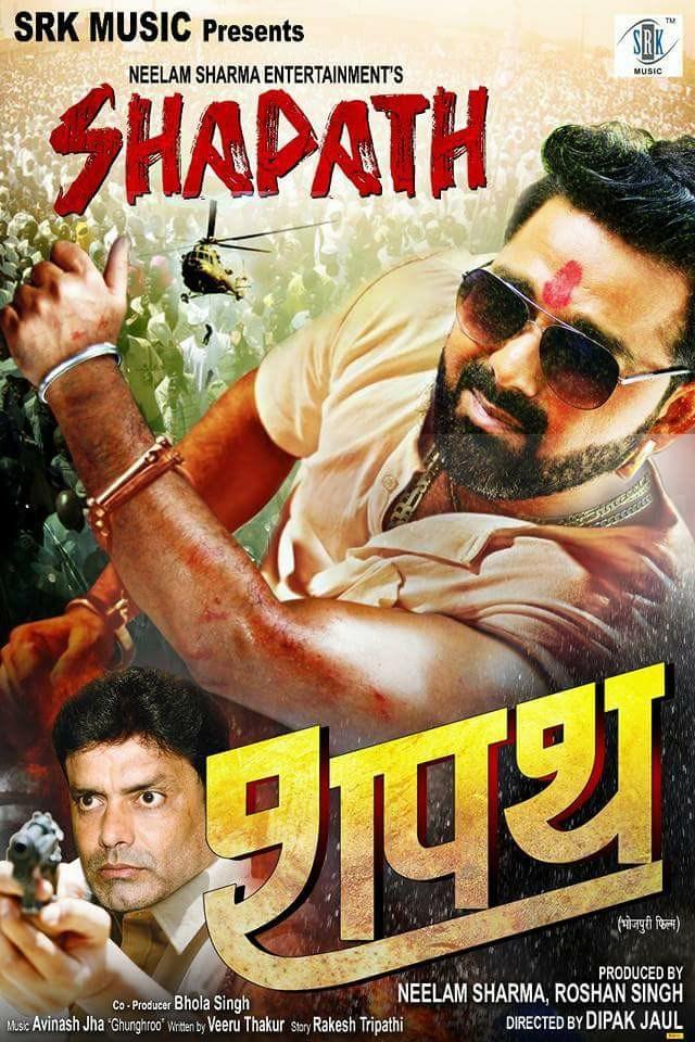 List of Upcoming Bhojpuri Movies of 2021 & 2022