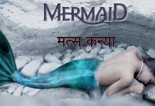Mermaid Matskanya Web Series All Episode Online Streaming On Nuefliks Star Cast & Review