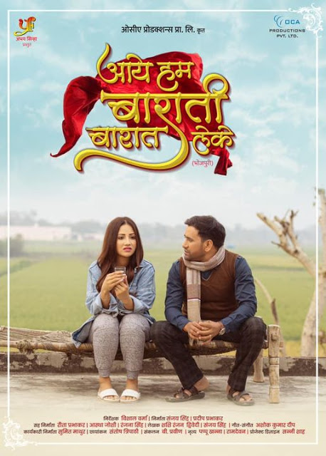 Aaye Hum Barati Barat Leke Bhojpuri Movie (2021):