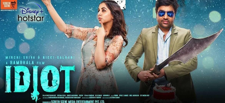 Watch Idiot Tamil Movie (2021) On Disney+ Hotstar