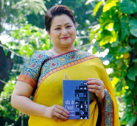 """""""Paanch Ke Sikkey Tatha Anya Kahaniyan"""" by Shailja Kaushal Unveiled"""
